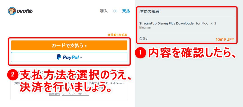 【Mac版ディズニープラス録画方法】Disney+を録画ダウンロードして永久保存!!ディズニープラスをMacで画面録画する方法|プレミアアクセス作品も録画可能!|録画方法:右の注文内容を確認のうえ、「カードで支払う」または「PayPal」をクリックして決済を行いましょう。