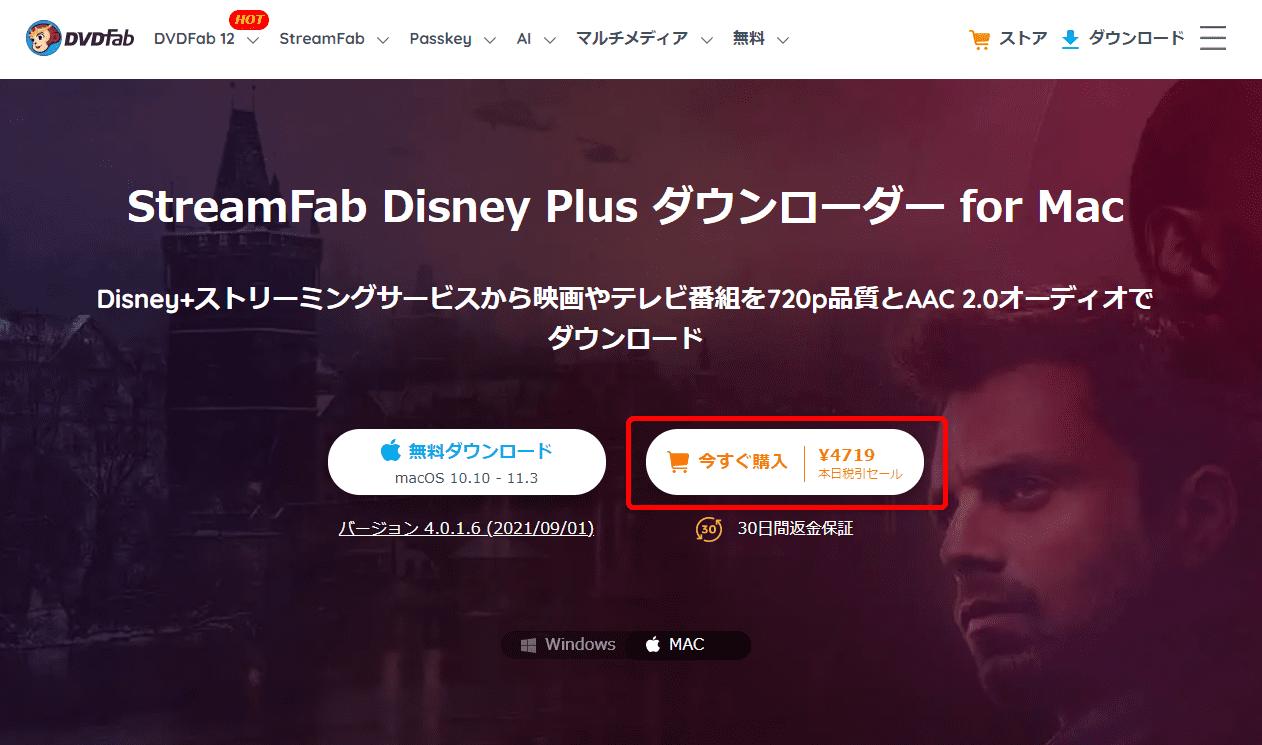 【Mac版ディズニープラス録画方法】Disney+を録画ダウンロードして永久保存!!ディズニープラスをMacで画面録画する方法|プレミアアクセス作品も録画可能!|録画方法:まずは下記リンクから公式サイトにアクセスしたら、「今すぐ購入」をクリックしましょう。
