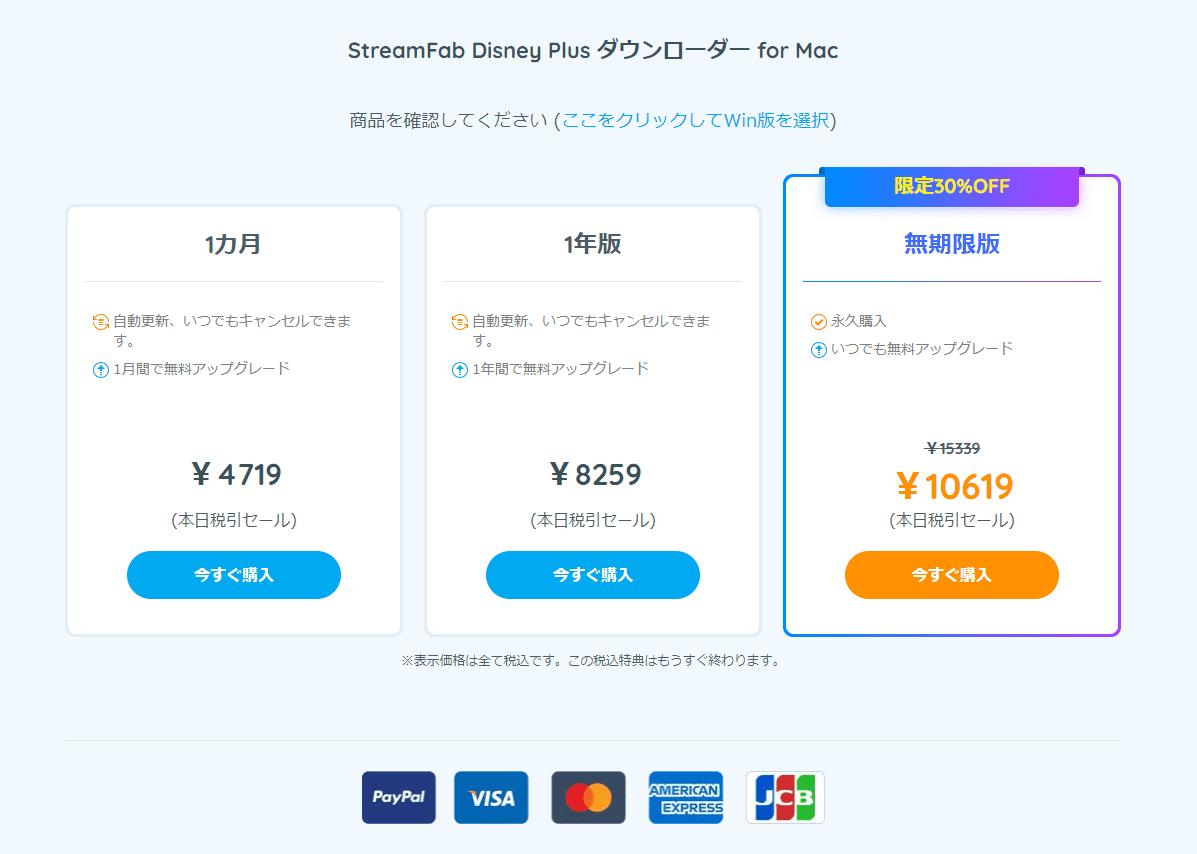 【Mac版ディズニープラス録画方法】Disney+を録画ダウンロードして永久保存!!ディズニープラスをMacで画面録画する方法|プレミアアクセス作品も録画可能!|録画方法:製品のライセンスを選ぶ画面が表示されたら、適宜お好みのライセンス期間から選びましょう。
