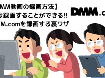 DMM.com動画の録画方法 DMM動画タイトルを丸ごと録画ダウンロードしてパソコンに永久保存!!