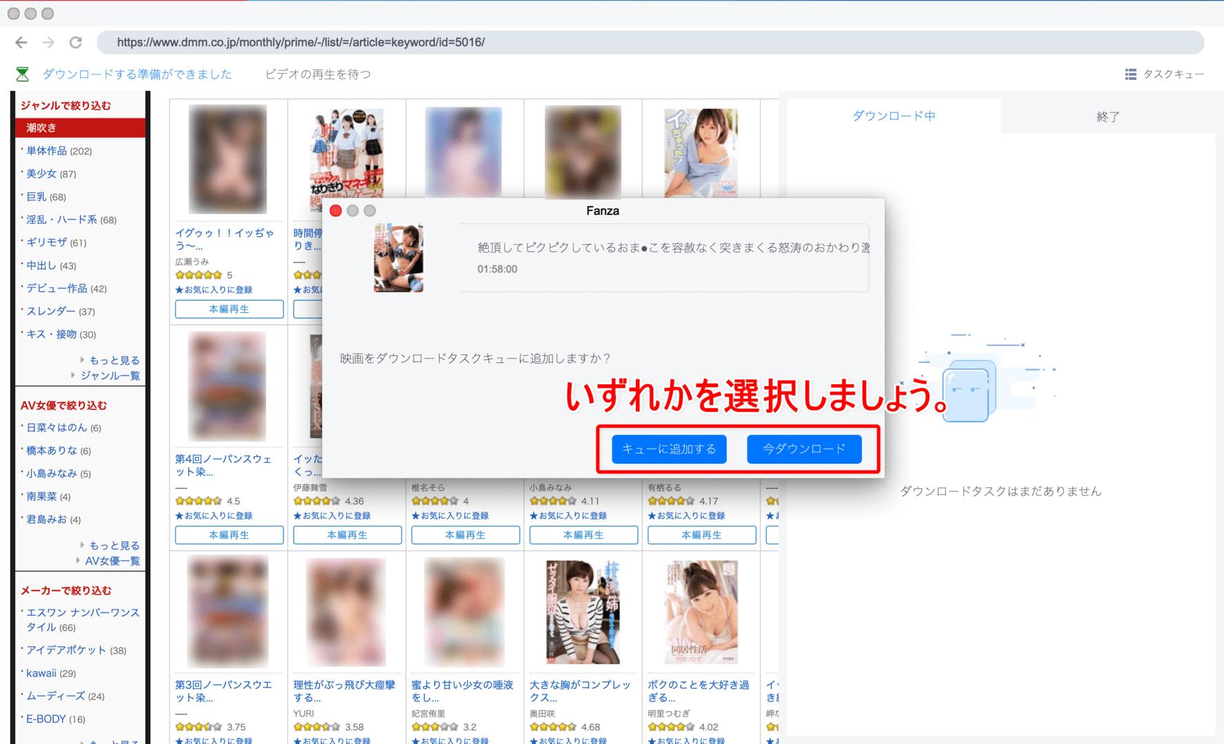 【Mac版FANZAのDRM解除方法】ストリーミング動画を画面録画!FANZAのDRM解除方法Mac版 録画保存した動画はスマホでオフライン再生可能! 録画方法:すると自動的に録画したい動画コンテンツをダウンロードするか選択できる画面が表示されます。 今すぐダウンロードしたい場合は「今ダウンロード」、他の動画作品も選択してまとめてダウンロードしたい場合は「キューに追加する」をクリックします。