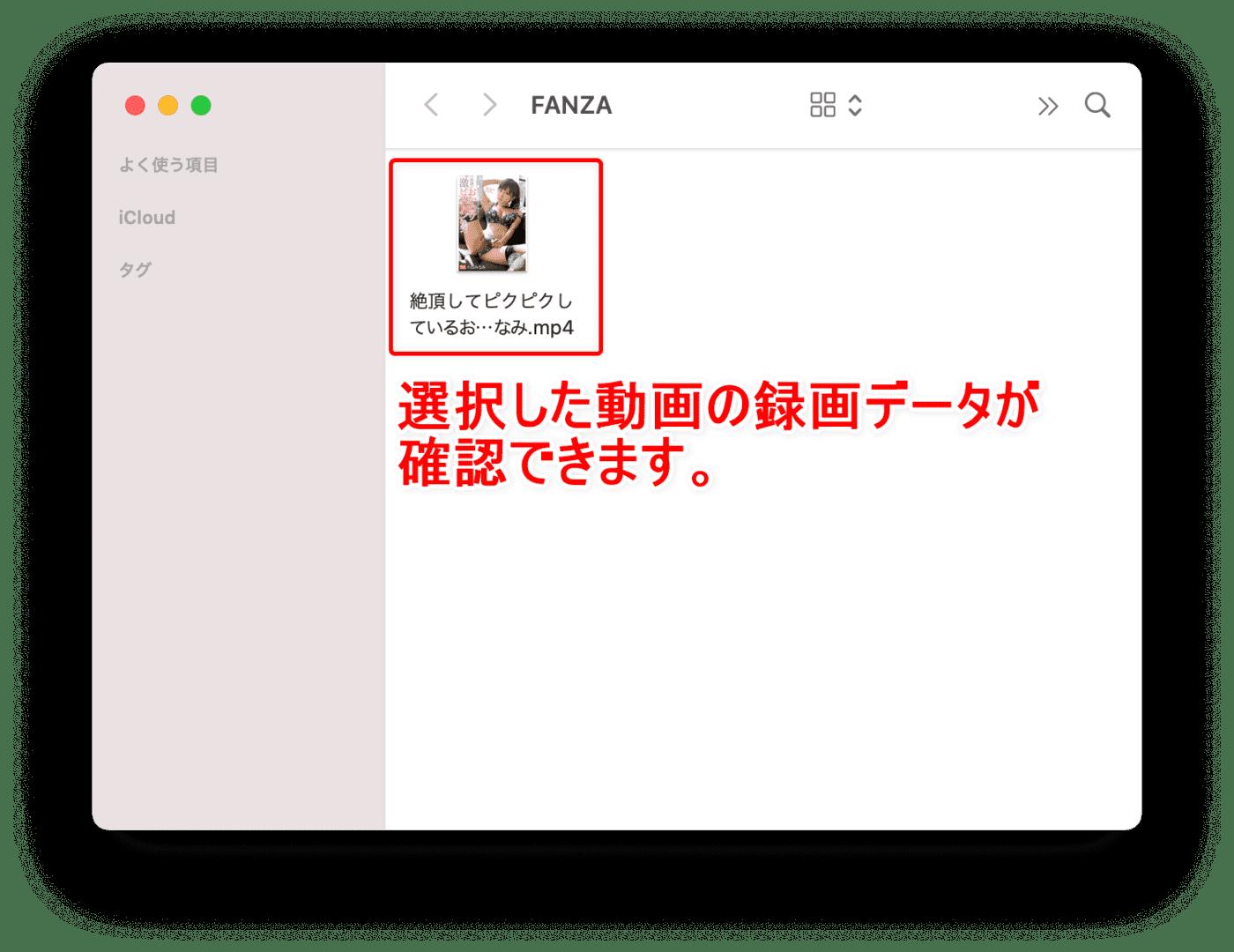 【Mac版FANZAのDRM解除方法】ストリーミング動画を画面録画!FANZAのDRM解除方法Mac版 録画保存した動画はスマホでオフライン再生可能! 録画方法:録画(ダウンロード)が完了すると自動的に動画のダウンロード先フォルダが立ち上がって、動画データを確認することができます。