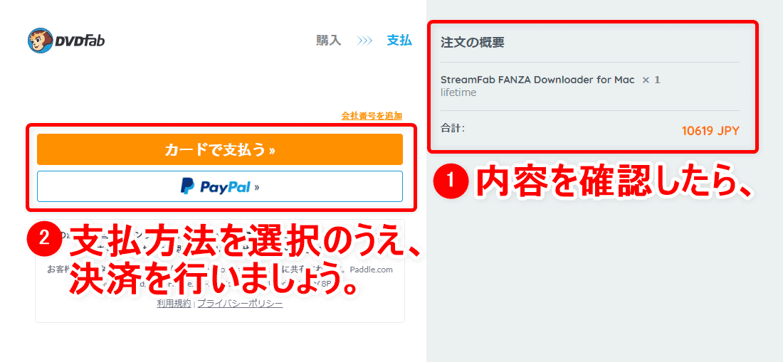 【Mac版FANZAのDRM解除方法】ストリーミング動画を画面録画!FANZAのDRM解除方法Mac版 録画保存した動画はスマホでオフライン再生可能! 録画方法:右の注文内容を確認のうえ、「カードで支払う」または「PayPal」をクリックして決済を行いましょう。