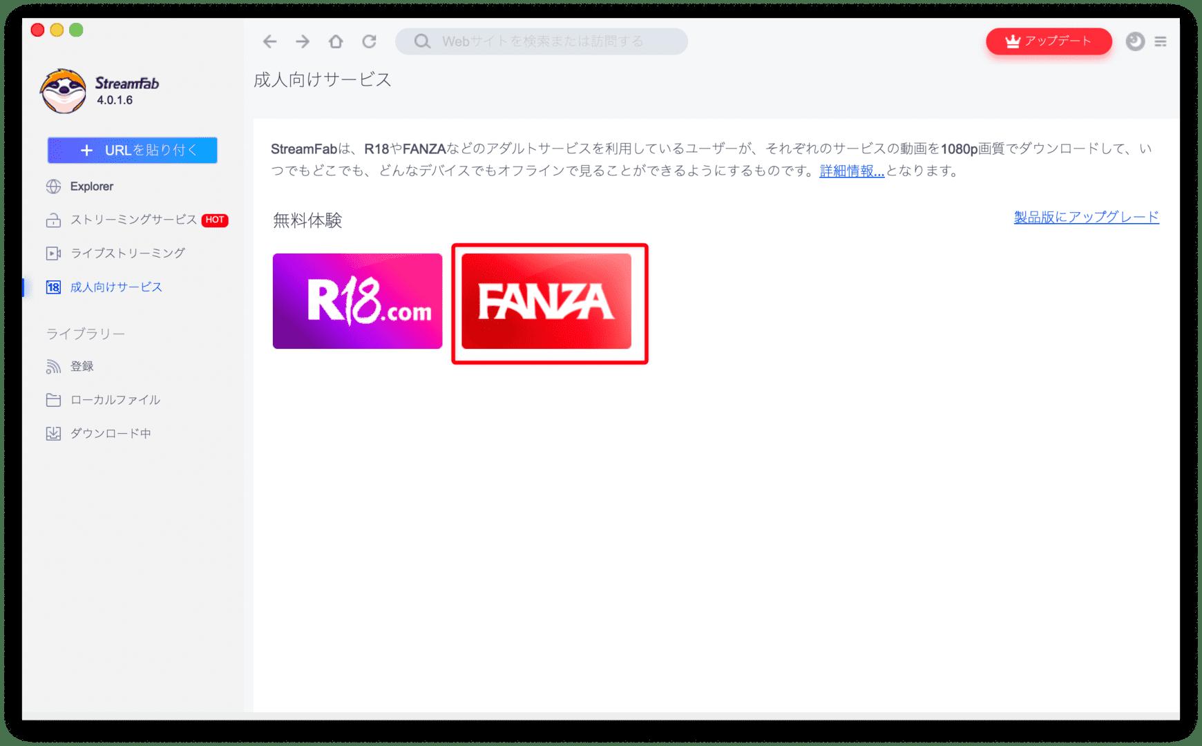 【Mac版FANZAのDRM解除方法】ストリーミング動画を画面録画!FANZAのDRM解除方法Mac版 録画保存した動画はスマホでオフライン再生可能! 録画方法:すると対応するストリーミングサービスが一覧表示されるので「FANZA」をクリックします。