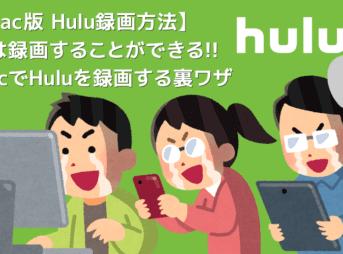 Mac版Hulu録画方法|画面録画できないHulu動画をMacにダウンロードして永久保存する裏ワザ