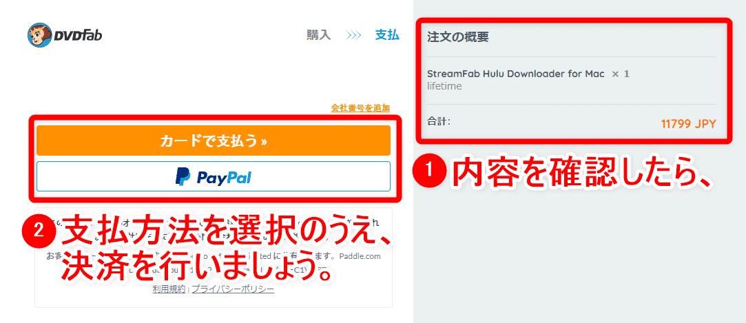 Mac版Hulu録画方法|画面録画できないHulu動画をMacにダウンロードして永久保存する裏ワザ|録画方法:右の注文内容を確認のうえ、「カードで支払う」または「PayPal」をクリックして決済を行いましょう。