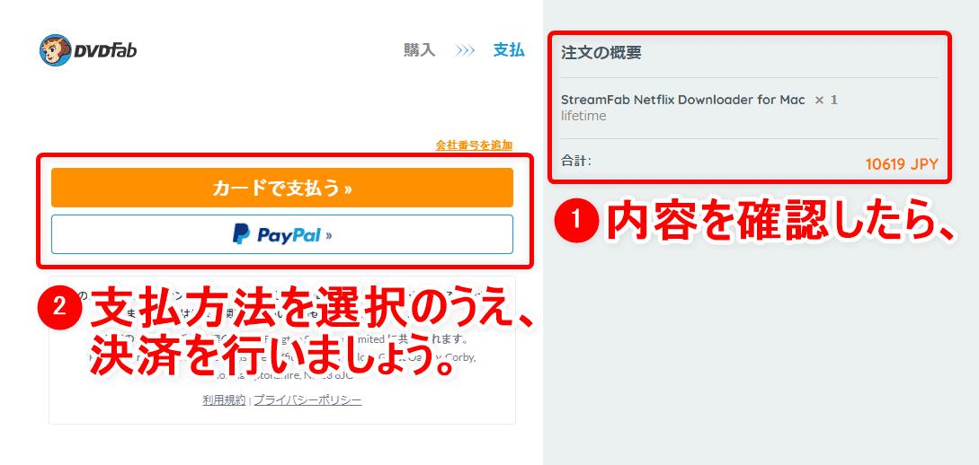 【Mac版NETFLIX録画方法】ネトフリ動画をダウンロード保存!!真っ黒にならないネットフリックス画面録画方法Mac版|ダウンロードした動画はスマホで再生可能!|録画方法:右の注文内容を確認のうえ、「カードで支払う」または「PayPal」をクリックして決済を行いましょう。