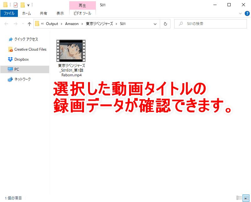 【アニメ『東京リベンジャーズ』全話無料】人気アニメ『東京リベンジャーズ』全エピソードをVOD月額料金無料で録画して自由に視聴する裏ワザ 録画の流れ:録画(ダウンロード)が完了すると自動的に動画のダウンロード先フォルダが立ち上がって、動画データを確認することができます。