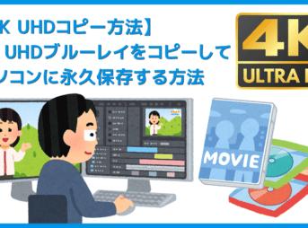 DVDFab12 4K UHDブルーレイのコピー方法 無料でコピーガード解除して4K UHDブルーレイをパソコンに永久保存する方法