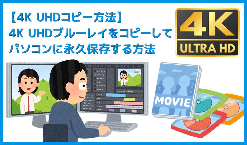 DVDFab12 4K UHDブルーレイのコピー方法|無料でコピーガード解除して4K UHDブルーレイをパソコンに永久保存する方法