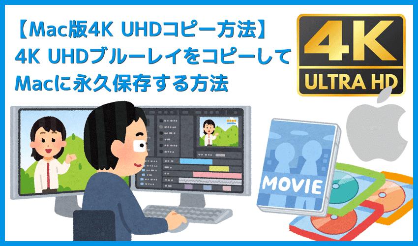 Mac版DVDFab12 4K UHDブルーレイのコピー方法|無料でコピーガード解除して4K UHDブルーレイをISO形式でMacに永久保存する方法