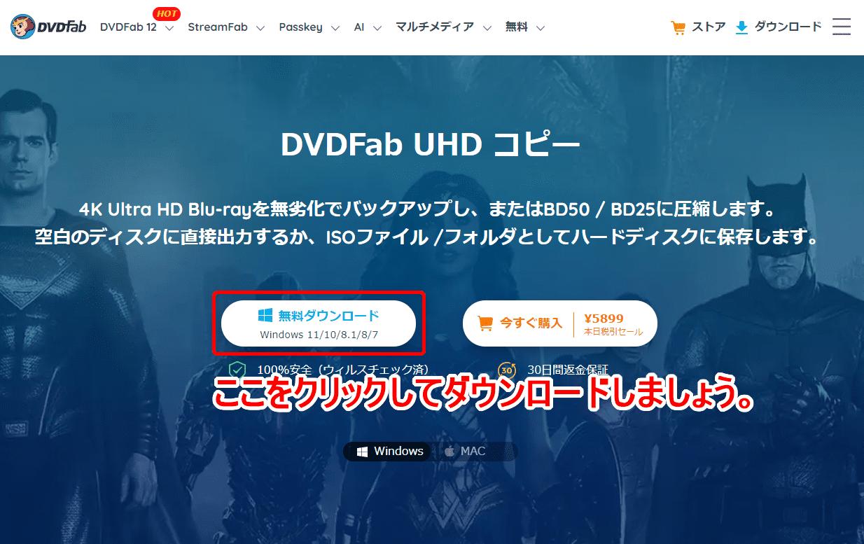 DVDFab12 4K UHDブルーレイのコピー方法 無料でコピーガード解除して4K UHDブルーレイをパソコンに永久保存する方法 インストール方法