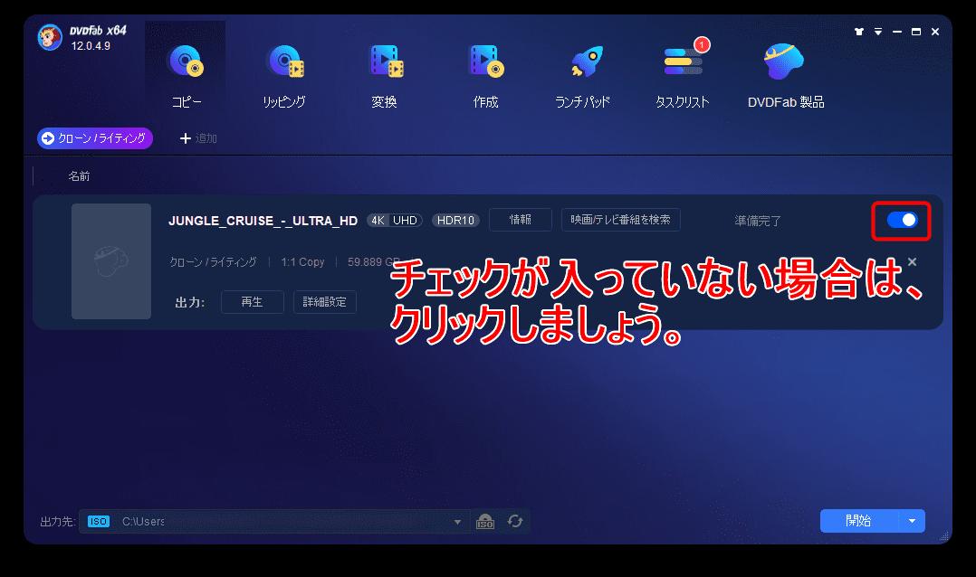 DVDFab12 4K UHDブルーレイのコピー方法 無料でコピーガード解除して4K UHDブルーレイをパソコンに永久保存する方法 ISO形式にコピーする:選択後、もし4K UHD Blu-rayディスク名の右側に表示されているスライドボタンがOFFになっている場合は、クリックしておきましょう。