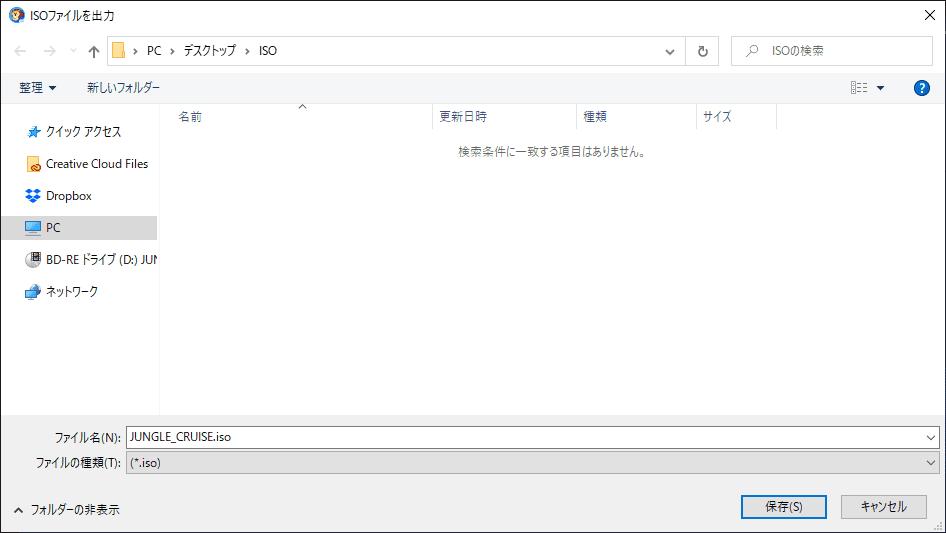 DVDFab12 4K UHDブルーレイのコピー方法 無料でコピーガード解除して4K UHDブルーレイをパソコンに永久保存する方法 ISO形式にコピーする:保存先を選択する画面が新たに表示されるので、望ましい保存先を選んで「保存」をクリックして確定させます。