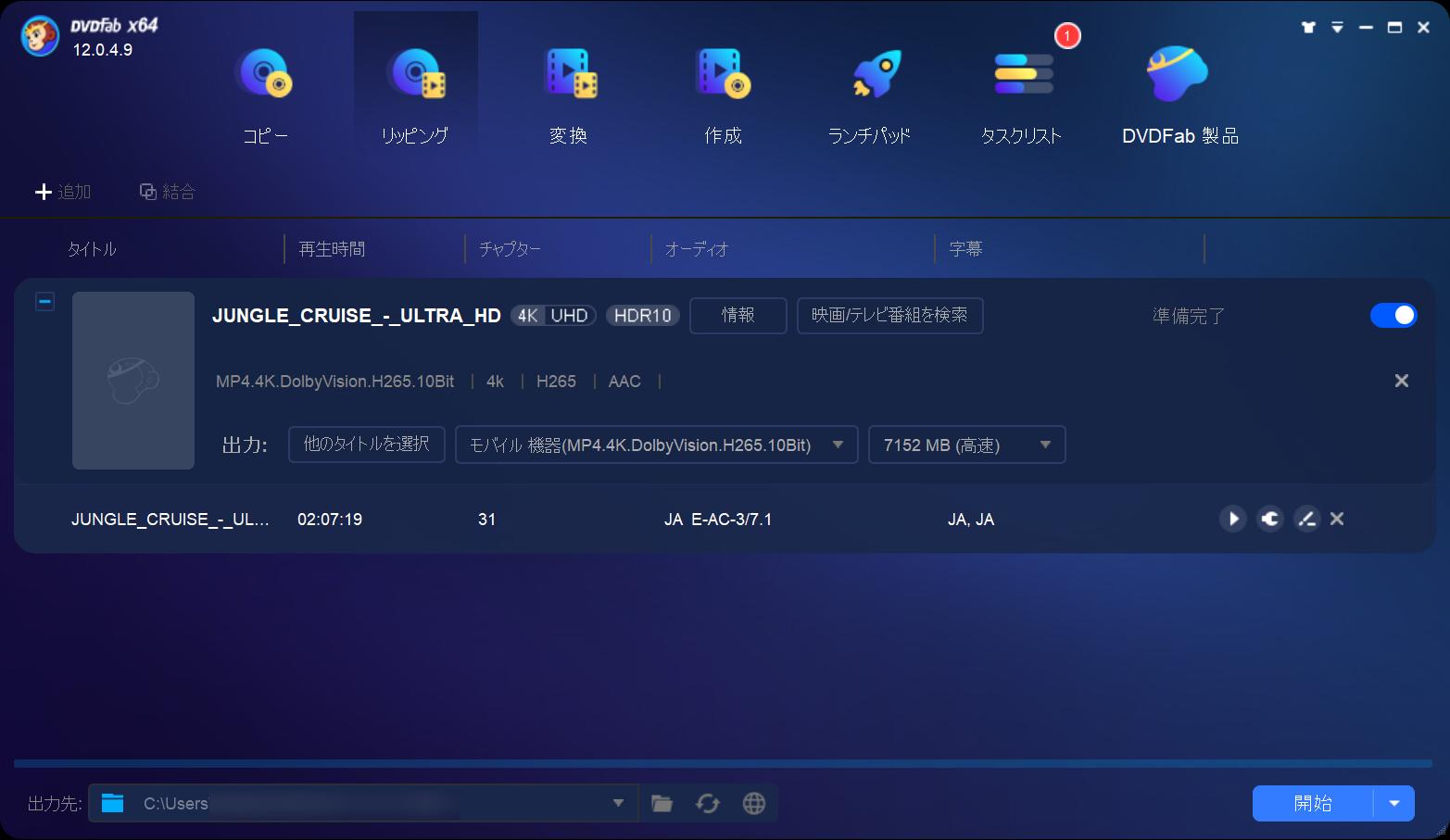 DVDFab12 4K UHDブルーレイのコピー方法 無料でコピーガード解除して4K UHDブルーレイをパソコンに永久保存する方法 ISOファイルをiPhoneに適した形式に変換する:ISOファイルの読み込みが完了すると、ISOファイルの内容が表示されます。