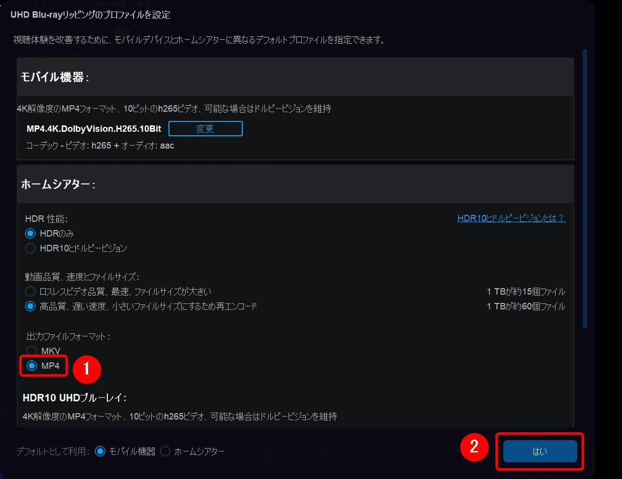 DVDFab12 4K UHDブルーレイのコピー方法|無料でコピーガード解除して4K UHDブルーレイをパソコンに永久保存する方法|ISOファイルをiPhoneに適した形式に変換する:はじめに「UHD Blu-rayリッピングのプロファイル設定」画面が表示されるので、「出力ファイルフォーマット」をMP4に指定して「はい」を選択しましょう。
