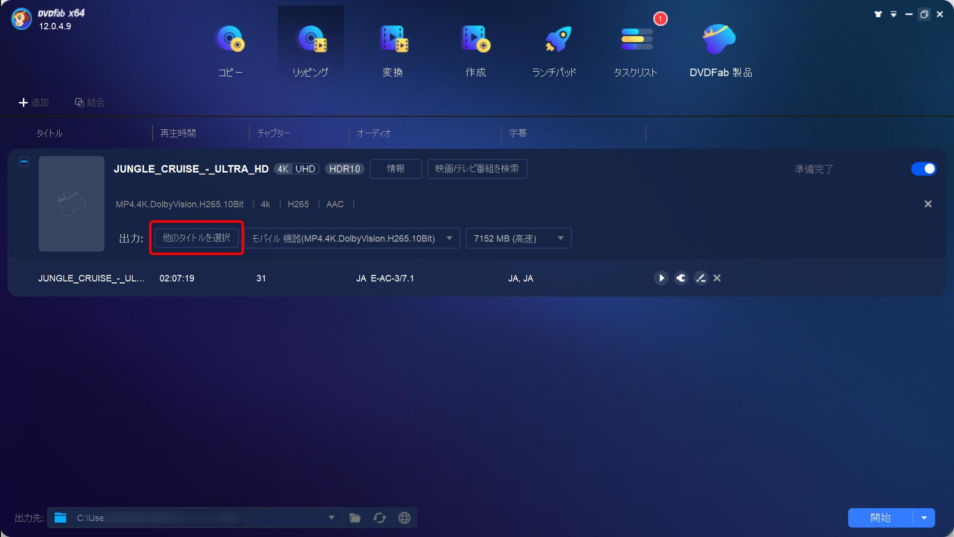 DVDFab12 4K UHDブルーレイのコピー方法 無料でコピーガード解除して4K UHDブルーレイをパソコンに永久保存する方法 ISOファイルをiPhoneに適した形式に変換する:まずは元々4K UHD Blu-rayに収録されていた動画データの中で、具体的にどのタイトルをリッピングするか指定します。