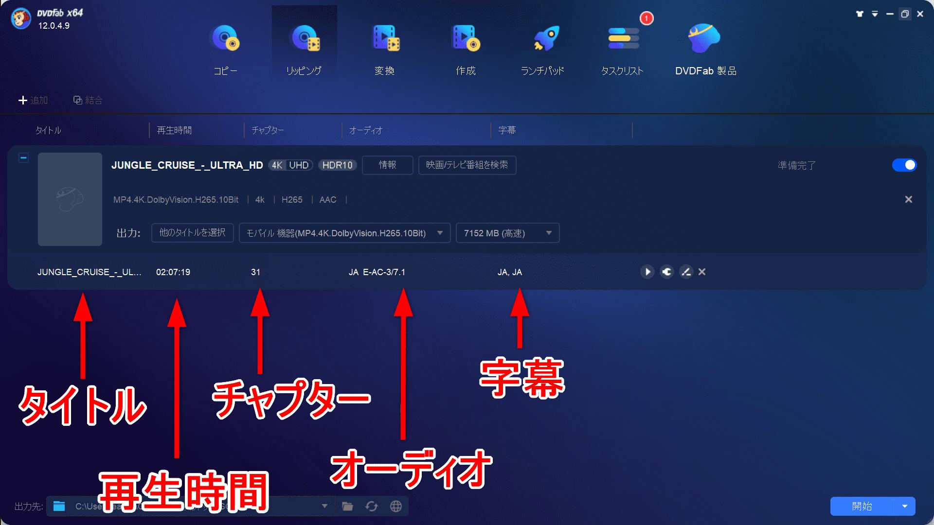 DVDFab12 4K UHDブルーレイのコピー方法 無料でコピーガード解除して4K UHDブルーレイをパソコンに永久保存する方法 ISOファイルをiPhoneに適した形式に変換する:あとは必要に応じて、各項目をクリックしてメニューを表示させて設定を変更しましょう。