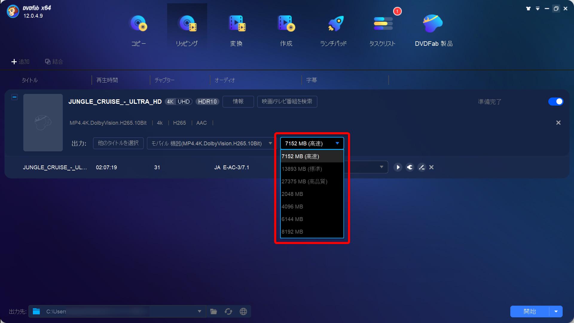 DVDFab12 4K UHDブルーレイのコピー方法|無料でコピーガード解除して4K UHDブルーレイをパソコンに永久保存する方法|ISOファイルをiPhoneに適した形式に変換する:続いて隣のプルダウンメニューをクリックして、動画ファイルの画質を指定しましょう。