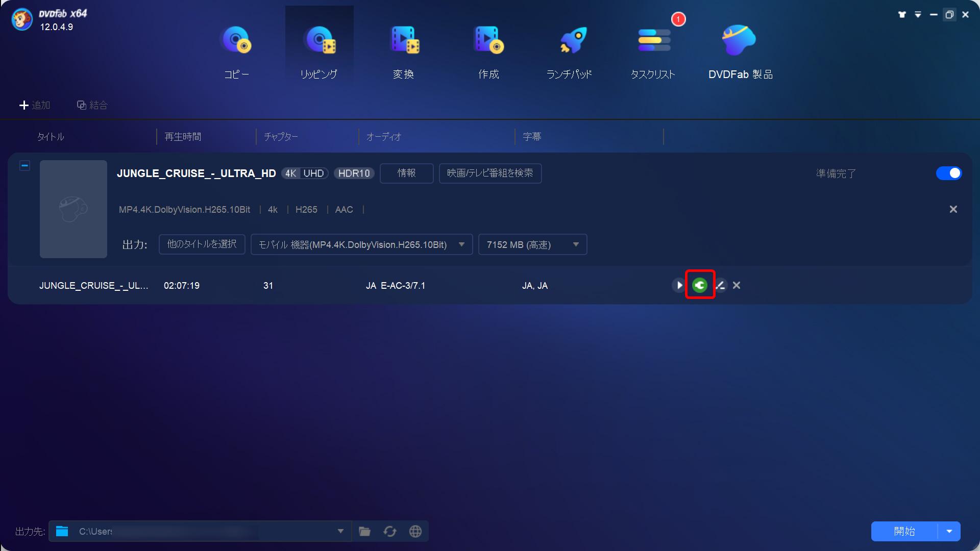 DVDFab12 4K UHDブルーレイのコピー方法|無料でコピーガード解除して4K UHDブルーレイをパソコンに永久保存する方法|ISOファイルをiPhoneに適した形式に変換する:基本的に以上で設定完了ですが、より細かい設定を行いたい場合は工具のアイコンをクリックして詳細設定画面を開きましょう。