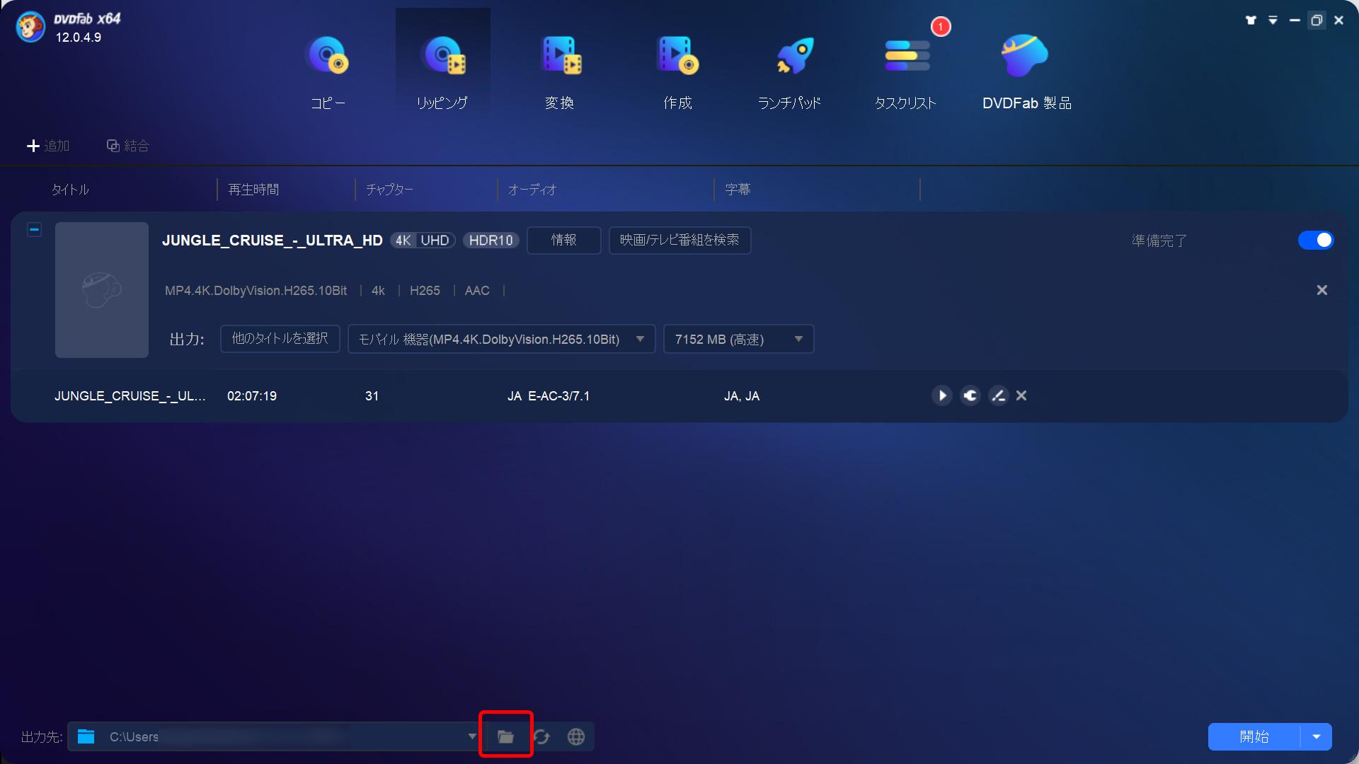 DVDFab12 4K UHDブルーレイのコピー方法 無料でコピーガード解除して4K UHDブルーレイをパソコンに永久保存する方法 ISOファイルをiPhoneに適した形式に変換する:操作画面上部の「リッピング」という項目を選択して4K UHD Blu-rayディスクの情報を表示させたら、操作画面下部にあるフォルダアイコンをクリックしてリッピングする動画ファイルの保存先を指定しましょう。