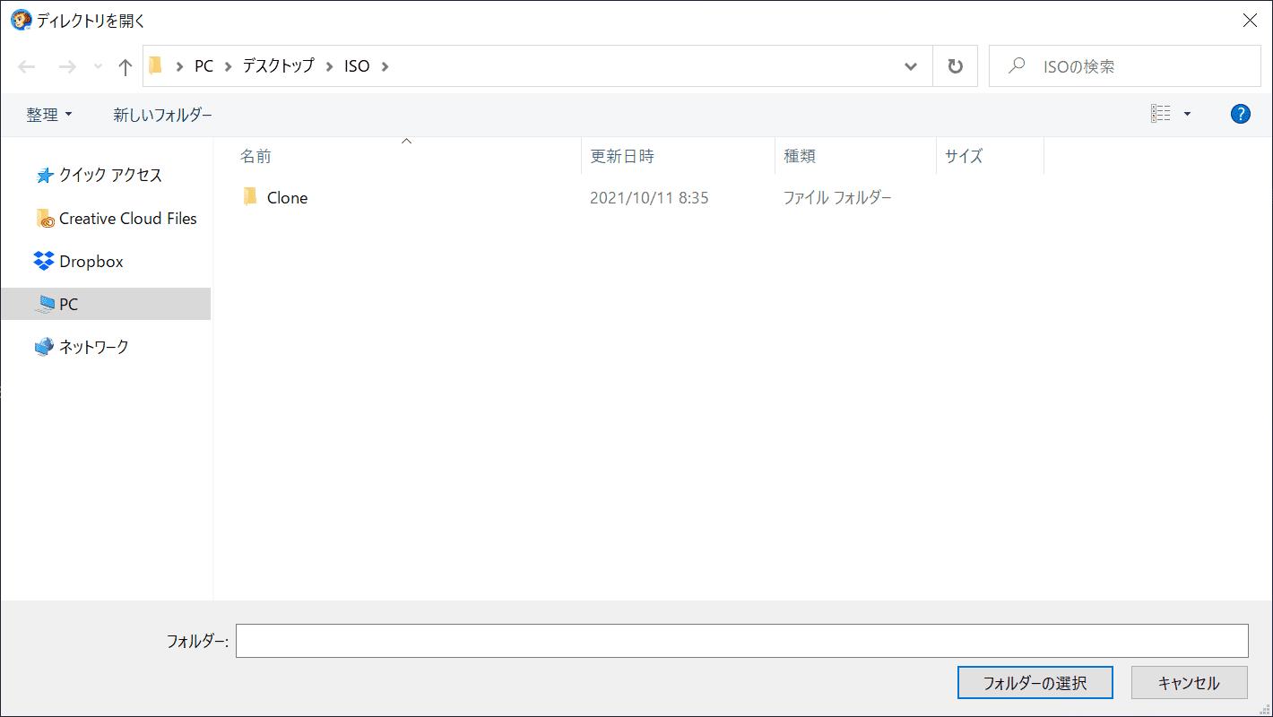 DVDFab12 4K UHDブルーレイのコピー方法 無料でコピーガード解除して4K UHDブルーレイをパソコンに永久保存する方法 ISOファイルをiPhoneに適した形式に変換する:保存先を選択する画面が新たに表示されるので、望ましい保存先を指定して「フォルダーの選択」をクリックして確定させます。