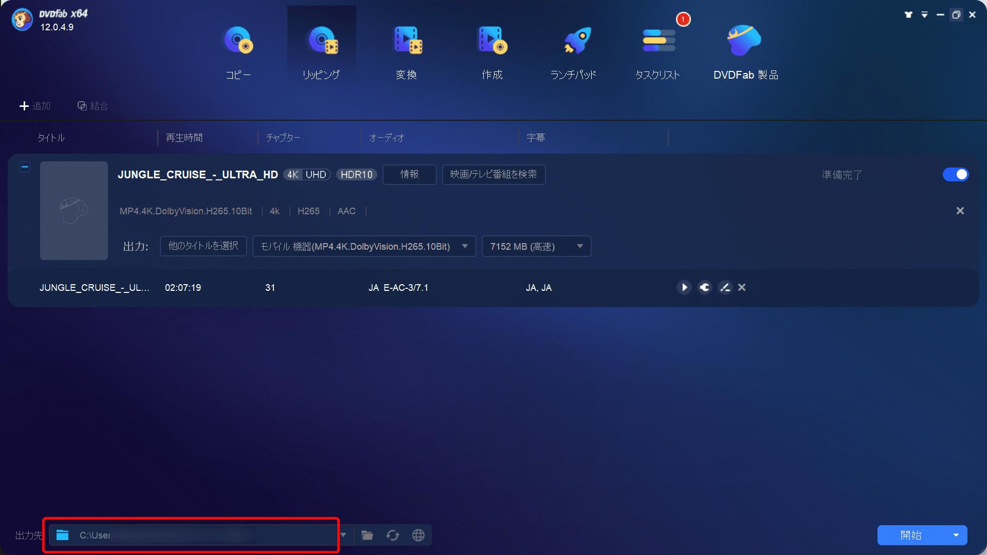 DVDFab12 4K UHDブルーレイのコピー方法 無料でコピーガード解除して4K UHDブルーレイをパソコンに永久保存する方法 ISOファイルをiPhoneに適した形式に変換する:操作画面下部の「出力先」の欄に指定した保存先が反映されていればOKです。
