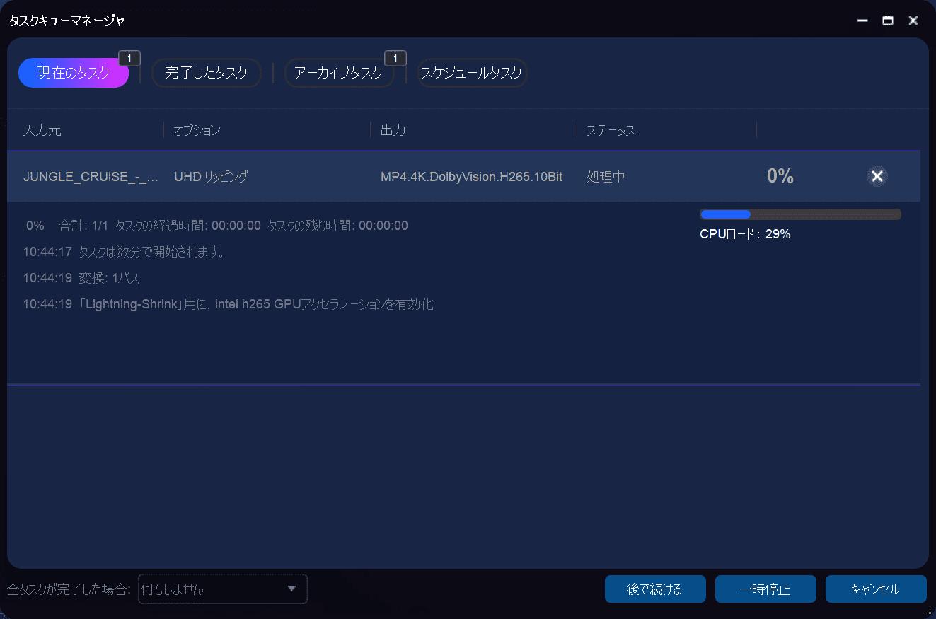 DVDFab12 4K UHDブルーレイのコピー方法|無料でコピーガード解除して4K UHDブルーレイをパソコンに永久保存する方法|ISOファイルをiPhoneに適した形式に変換する:これでようやく4K UHD Blu-rayのリッピング処理が始まります。 あとは処理が完了するまでしばらく待つだけです。
