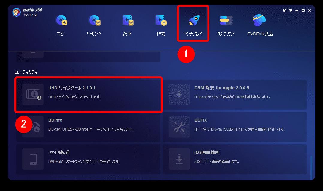 DVDFab12 4K UHDブルーレイのコピー方法|無料でコピーガード解除して4K UHDブルーレイをパソコンに永久保存する方法|ISO形式にコピーする:続いて操作画面上部にある「ランチパッド」をクリックして下へスクロールすると表示される「ユーティティ」の項目に属する「UHDドライブツール 2.1.0.1」をクリックします。