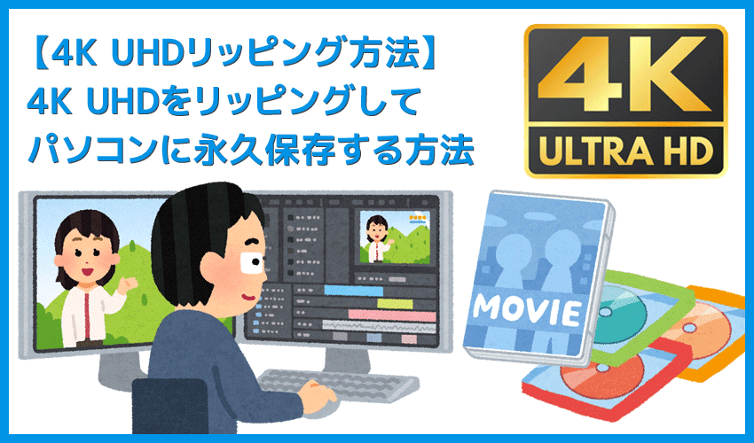 DVDFab12 4K UHDブルーレイのリッピング方法|無料でコピーガード解除して4K UHDブルーレイをMP4形式でパソコンに永久保存する方法