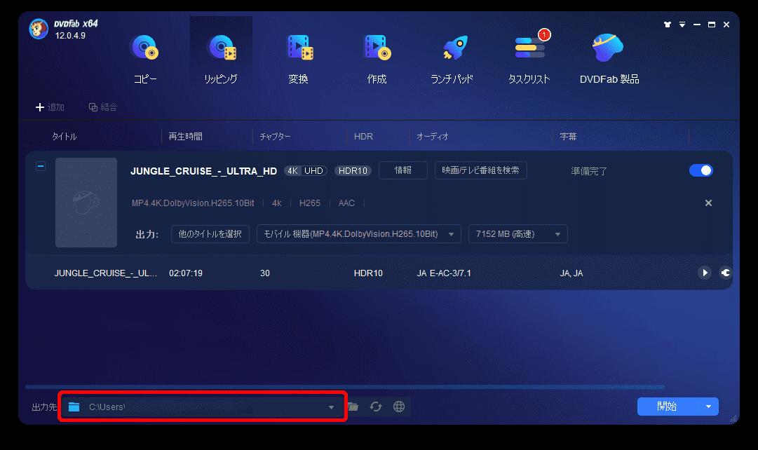 DVDFab12 4K UHDブルーレイのリッピング方法|無料でコピーガード解除して4K UHDブルーレイをMP4形式でパソコンに永久保存する方法|MP4形式にリッピングする:操作画面下部の「出力先」の欄に指定した保存先が反映されていればOKです。