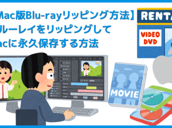 Mac版DVDFab12ブルーレイのリッピング方法 無料でコピーガード解除してセル&レンタル・地上波番組を録画したブルーレイをMacに取り込む!