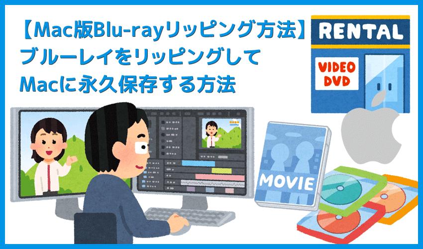 Mac版DVDFab12ブルーレイのリッピング方法|無料でコピーガード解除してセル&レンタル・地上波番組を録画したブルーレイをMacに取り込む!