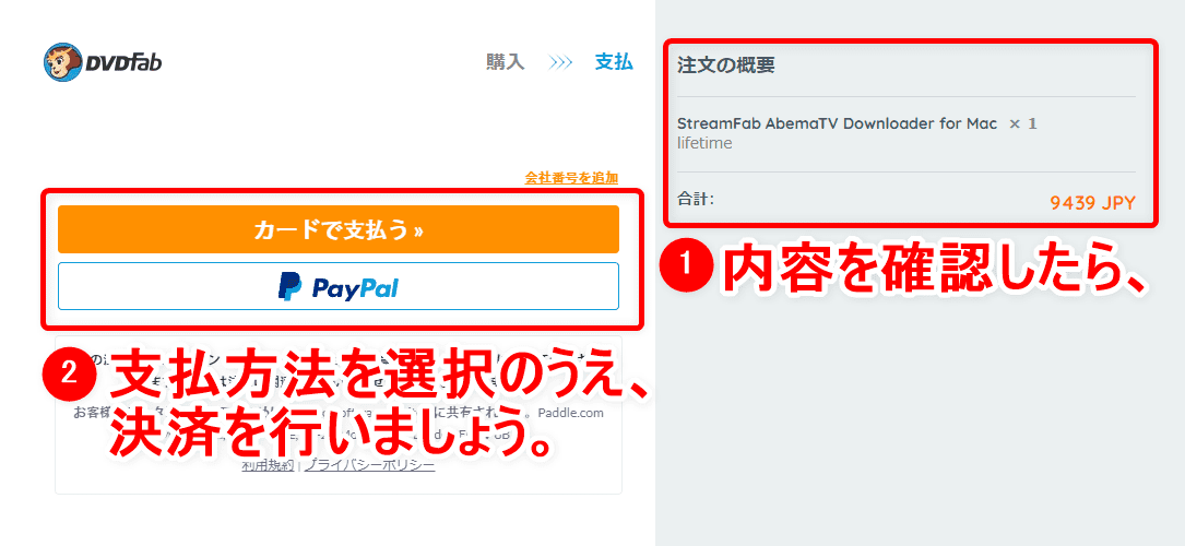 Mac版AbemaTVの録画方法|画面録画できないAbemaTVをMacにダウンロードして永久保存する裏ワザ|録画方法:右の注文内容を確認のうえ、「カードで支払う」または「PayPal」をクリックして決済を行いましょう。