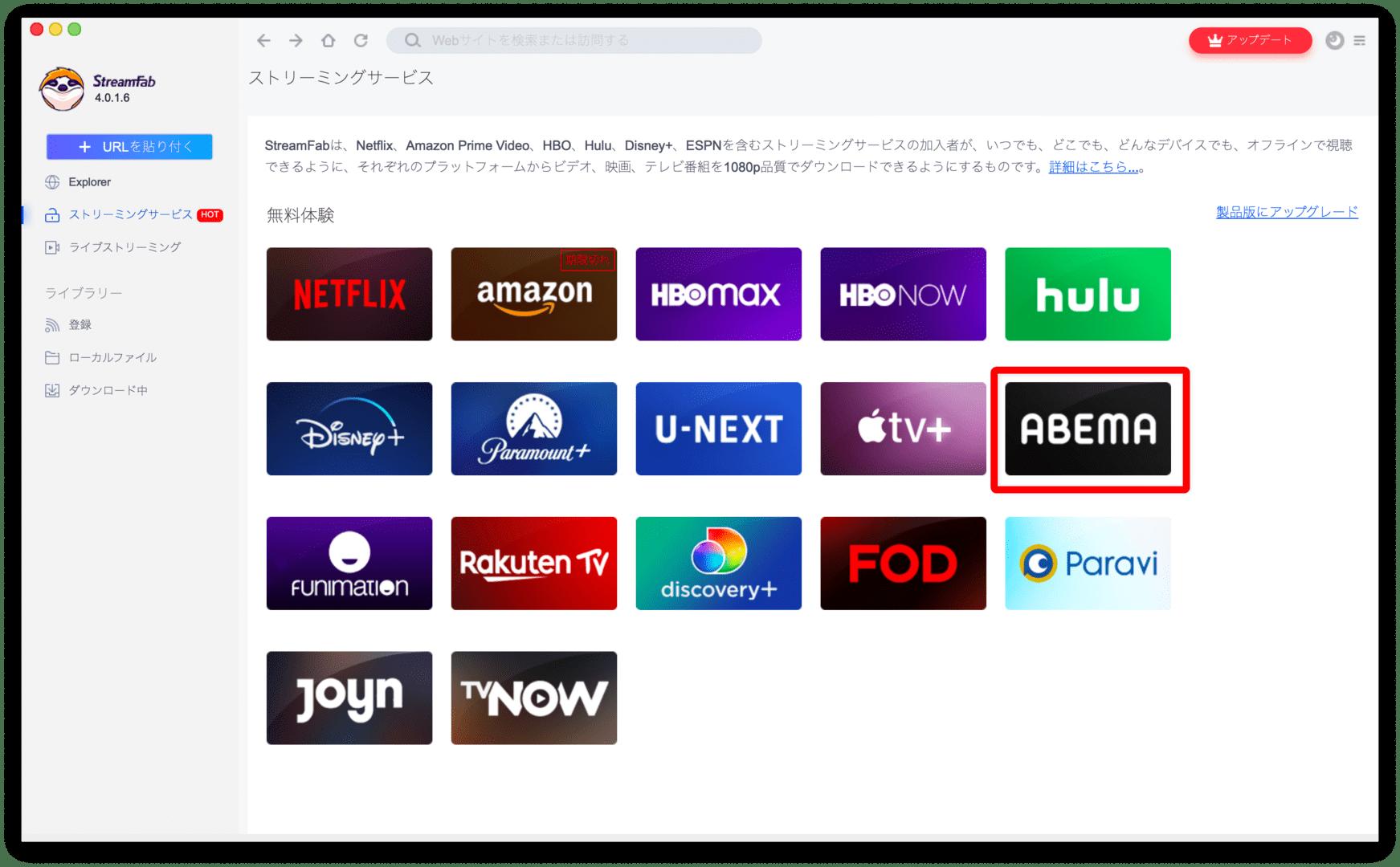 Mac版AbemaTVの録画方法|画面録画できないAbemaTVをMacにダウンロードして永久保存する裏ワザ|録画方法:すると対応するストリーミングサービスが一覧表示されるので「AbemaTV」をクリックします。