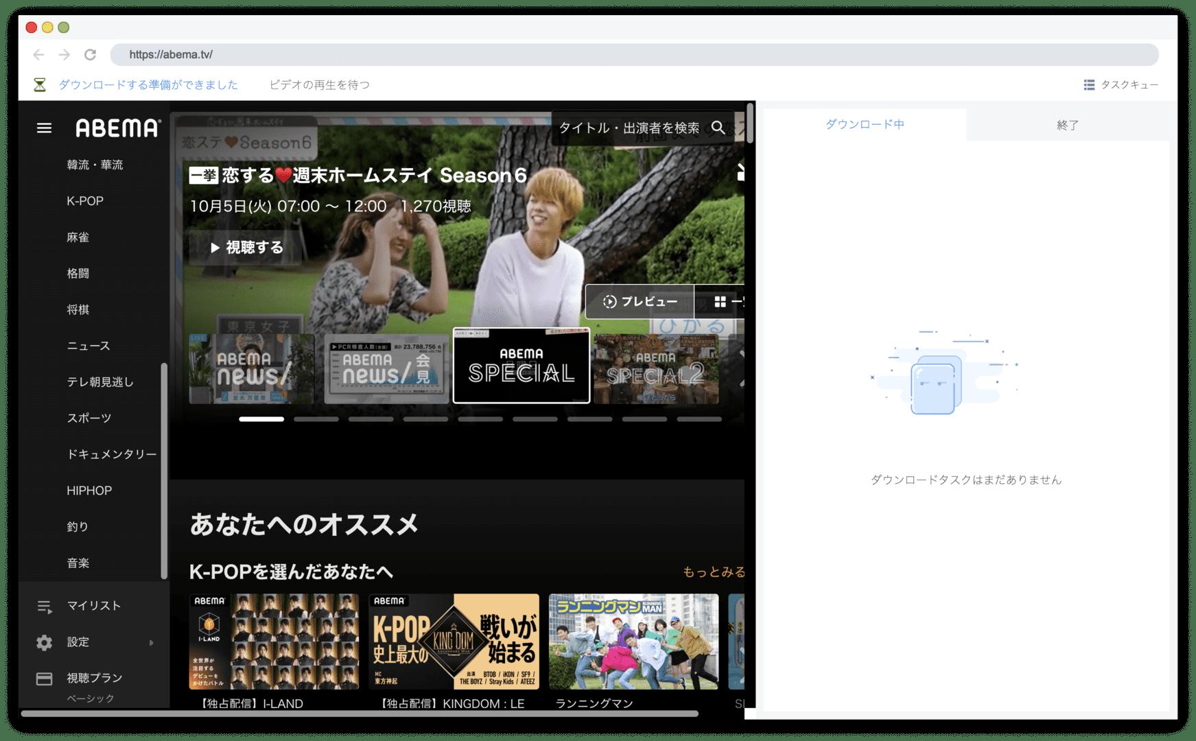 Mac版AbemaTVの録画方法|画面録画できないAbemaTVをMacにダウンロードして永久保存する裏ワザ|録画方法:別ウィンドウが立ち上がったら、画面左側を操作してAbemaTVにログインしましょう。
