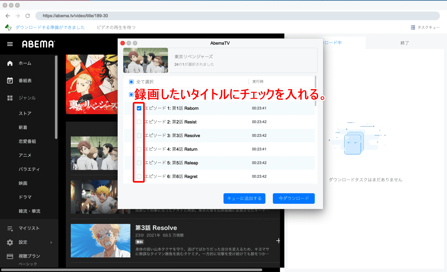Mac版AbemaTVの録画方法|画面録画できないAbemaTVをMacにダウンロードして永久保存する裏ワザ|録画方法:すると自動的に録画する動画コンテンツを選択できる画面が表示されるので、録画したいコンテンツを選択しましょう。