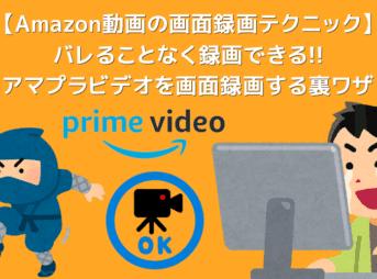 Amazonプライムビデオの画面録画をバレることなく行う方法 画面録画したアマゾンプライムビデオ動画はiPhoneなどでも視聴可能