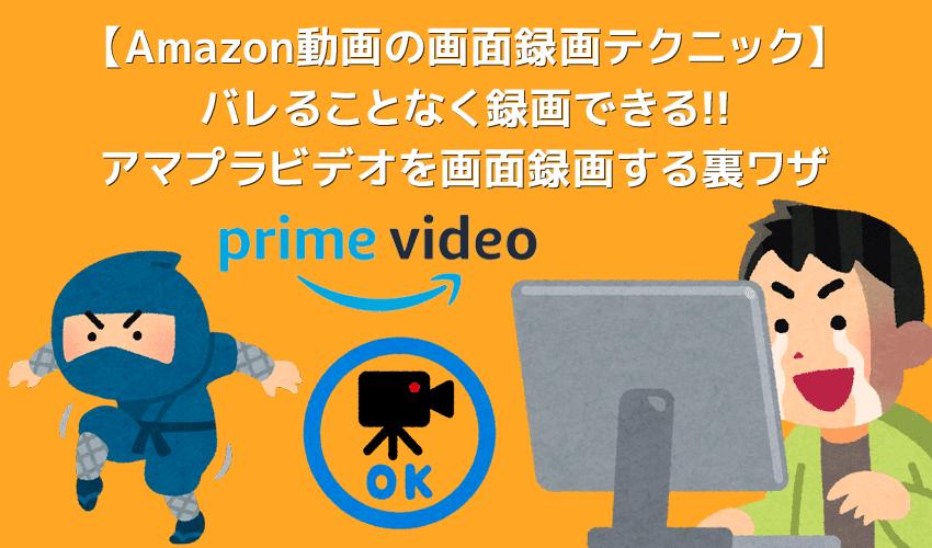 Amazonプライムビデオの画面録画をバレることなく行う方法|画面録画したアマゾンプライムビデオ動画はiPhoneなどでも視聴可能