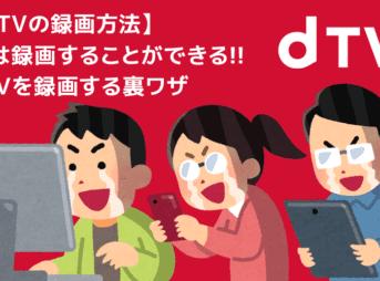 dTVの録画方法 dTV動画コンテンツを丸ごと録画ダウンロードしてパソコンに永久保存する!!