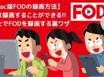 Mac版FODプレミアム録画方法|画面録画できないFODの見放題&レンタル動画をMacにダウンロードして永久保存する裏ワザ
