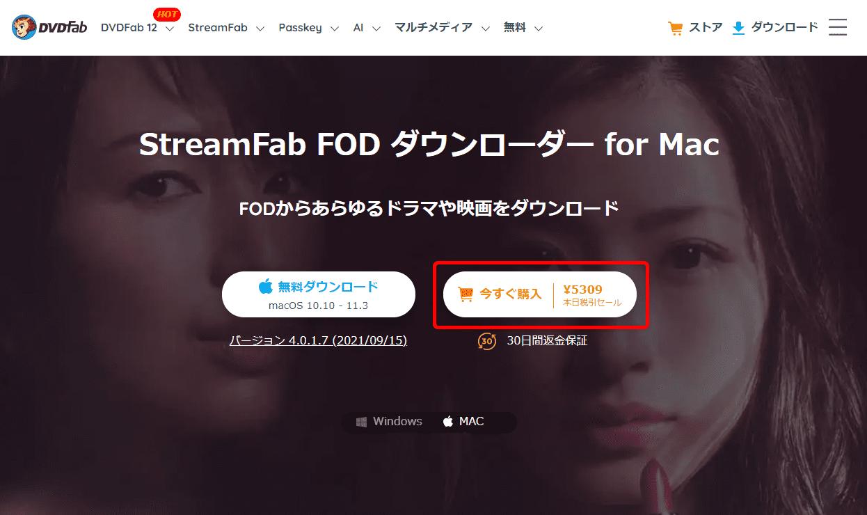 Mac版FODプレミアム録画方法|画面録画できないFODの見放題&レンタル動画をMacにダウンロードして永久保存する裏ワザ|録画方法:まずは下記リンクから公式サイトにアクセスしたら、「今すぐ購入」をクリックしましょう。