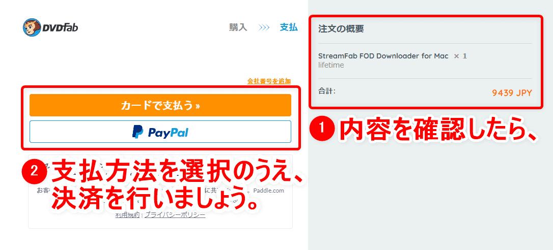 Mac版FODプレミアム録画方法|画面録画できないFODの見放題&レンタル動画をMacにダウンロードして永久保存する裏ワザ|録画方法:右の注文内容を確認のうえ、「カードで支払う」または「PayPal」をクリックして決済を行いましょう。