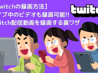 Twitch配信動画の録画ダウンロード方法|Twitchライブ配信&ビデオを録画ダウンロードしてパソコンに永久保存する